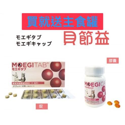 「買就送主食罐」貝節益 犬貓用 膠囊30顆 / 錠劑50顆