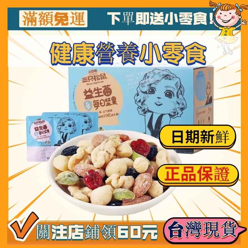 三隻松鼠每日堅果750g  大禮包腰果 獨立小包裝 混合果仁 零食 網紅零食 特價 批發【恬媽】