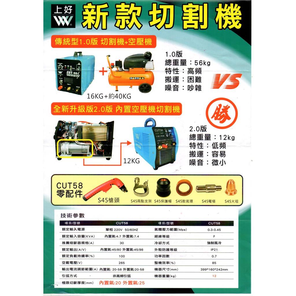 【超級五金】台灣製造上好牌內建空壓機電離子切割機 CTU-58內建空壓機 低頻 離子切割機 電龜 電焊機 氬焊機 免運費