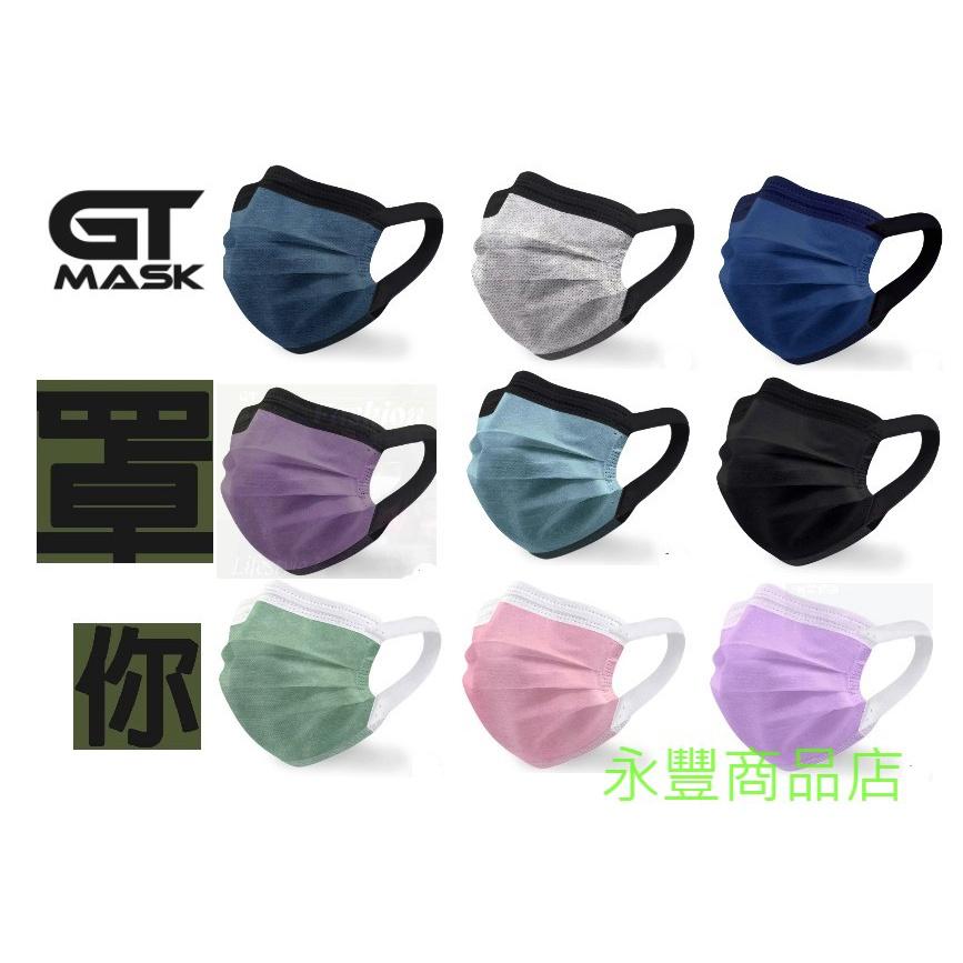 雙鋼印 寬耳帶 成人醫療口罩 50片入(未滅菌) 冠廷醫療口罩 台灣製 公司正貨