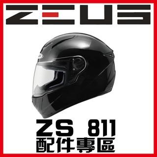 免運✅可刷卡🈶可面交👍金頭帽【瑞獅 ZEUS 811 ZS-811 素色 彩繪 配件】空力後擾流 鏡片 內襯 臺北市