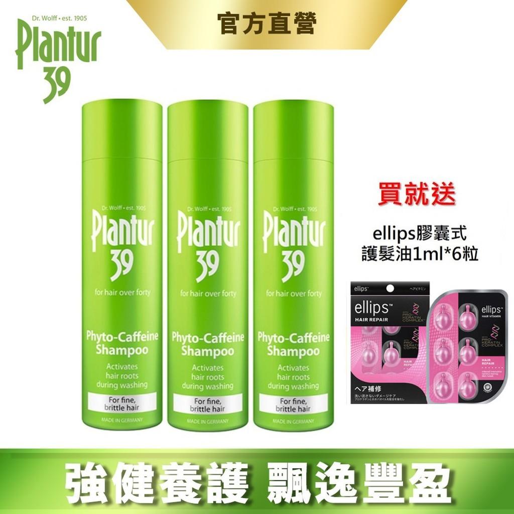 【Plantur39】飄逸豐盈質感 植物與咖啡因洗髮露細軟脆弱髮 250ml x3(送膠囊式護髮油1mlx6)