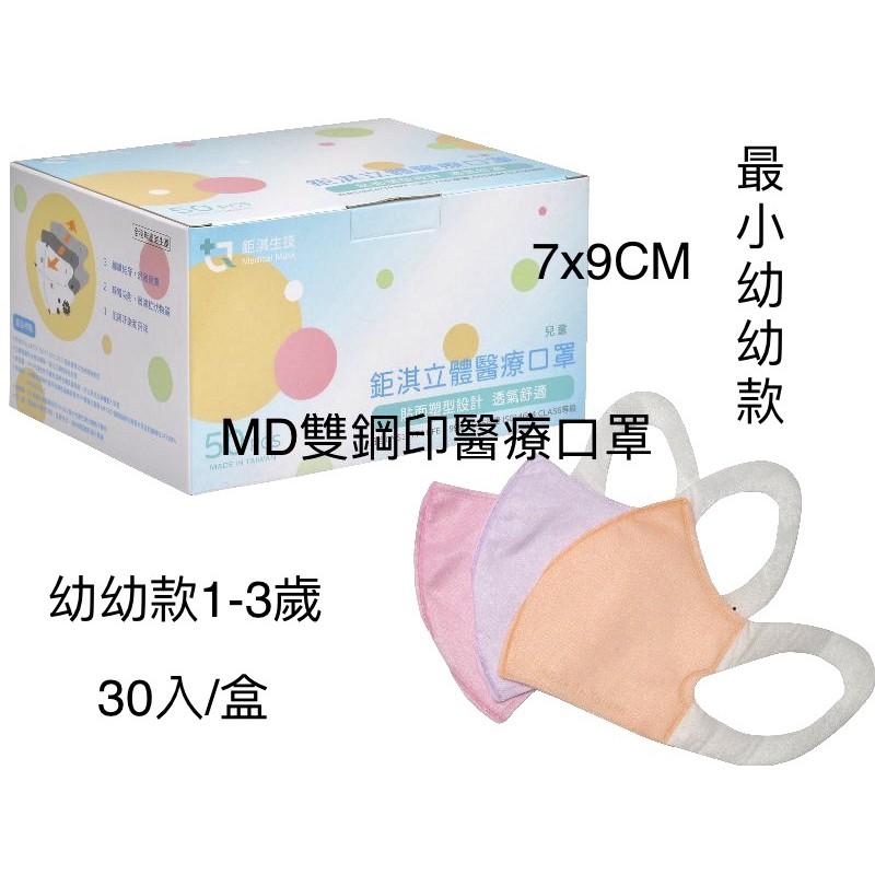 現貨 新款 馬卡龍 鉅淇 3D 幼幼立體彈力 MD雙鋼印醫療口罩 橘色  黃色 綠色 紫色 30入/盒 立體醫療口罩
