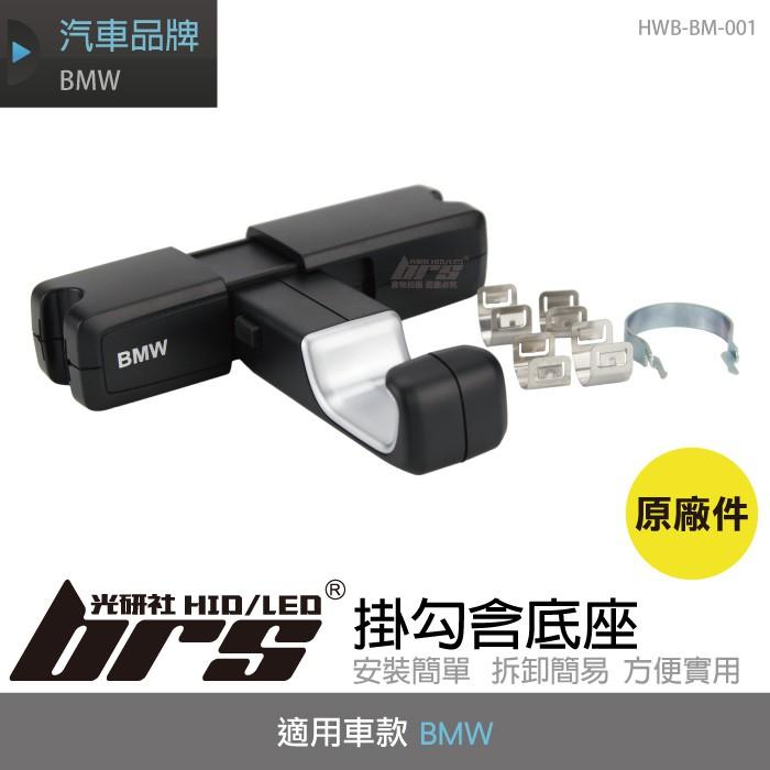 【brs光研社】HWB-BM-001 BMW 原廠 掛勾 含底座 原廠件 寶馬 116i 118d 118i 120d