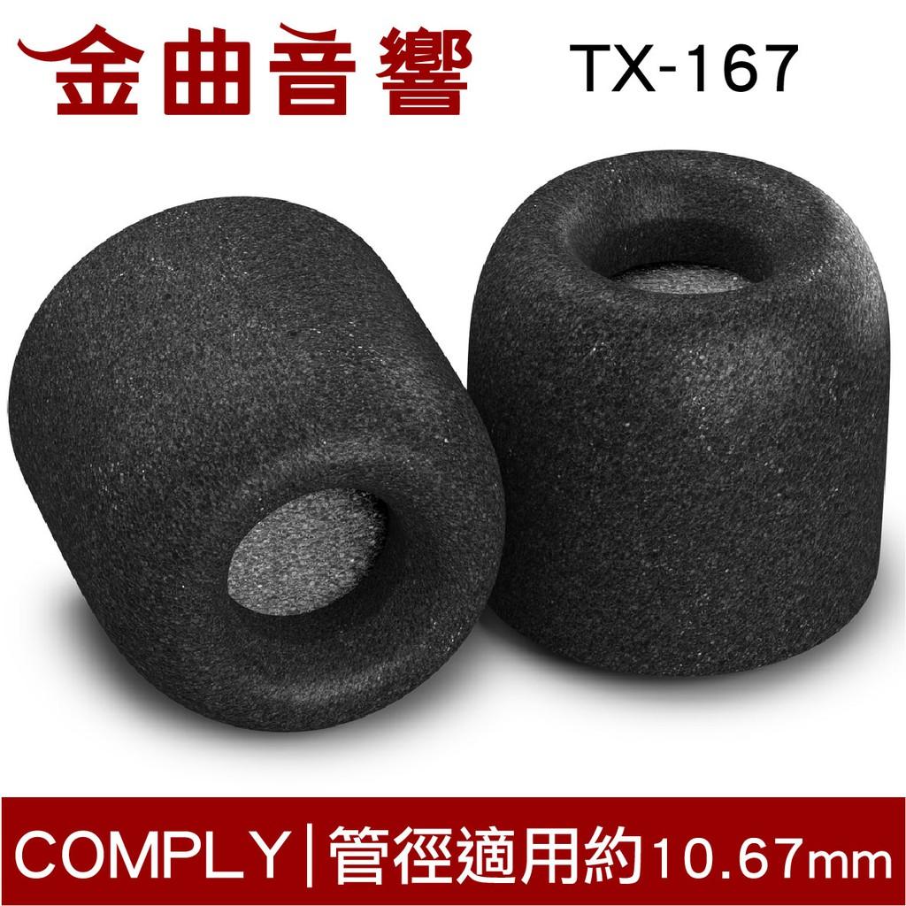 COMPLY TX-167 海綿耳塞 TX167 記憶海綿耳塞 耳機專用 CX系列 Ie800 聲海塞爾 | 金曲音響