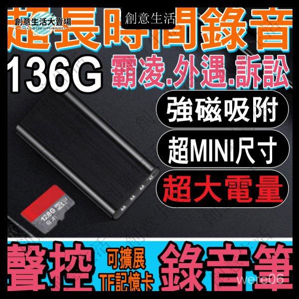 【免運速發】136G錄音筆高清長時間 磁吸聲控 錄音筆 超mini錄音筆 側錄器 密錄器 偵探密錄版 外遇尖兵系列 MP