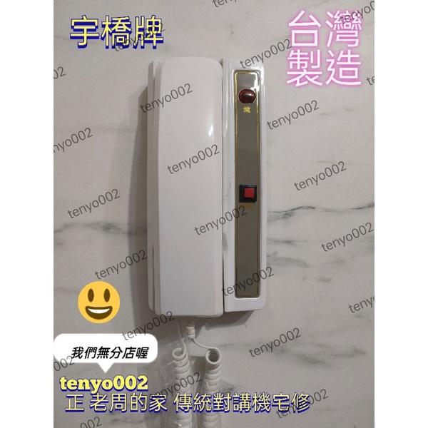 tenyo002 全新宇橋室內對講機 傳統公寓對講機都可適用~本商品架上有貨就是現貨供應 自裝價 6芯配線