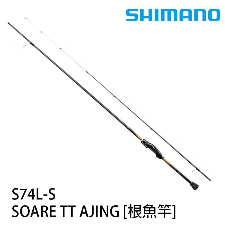 SHIMANO SOARE TT AJING S74LS [漁拓釣具] [根魚竿]