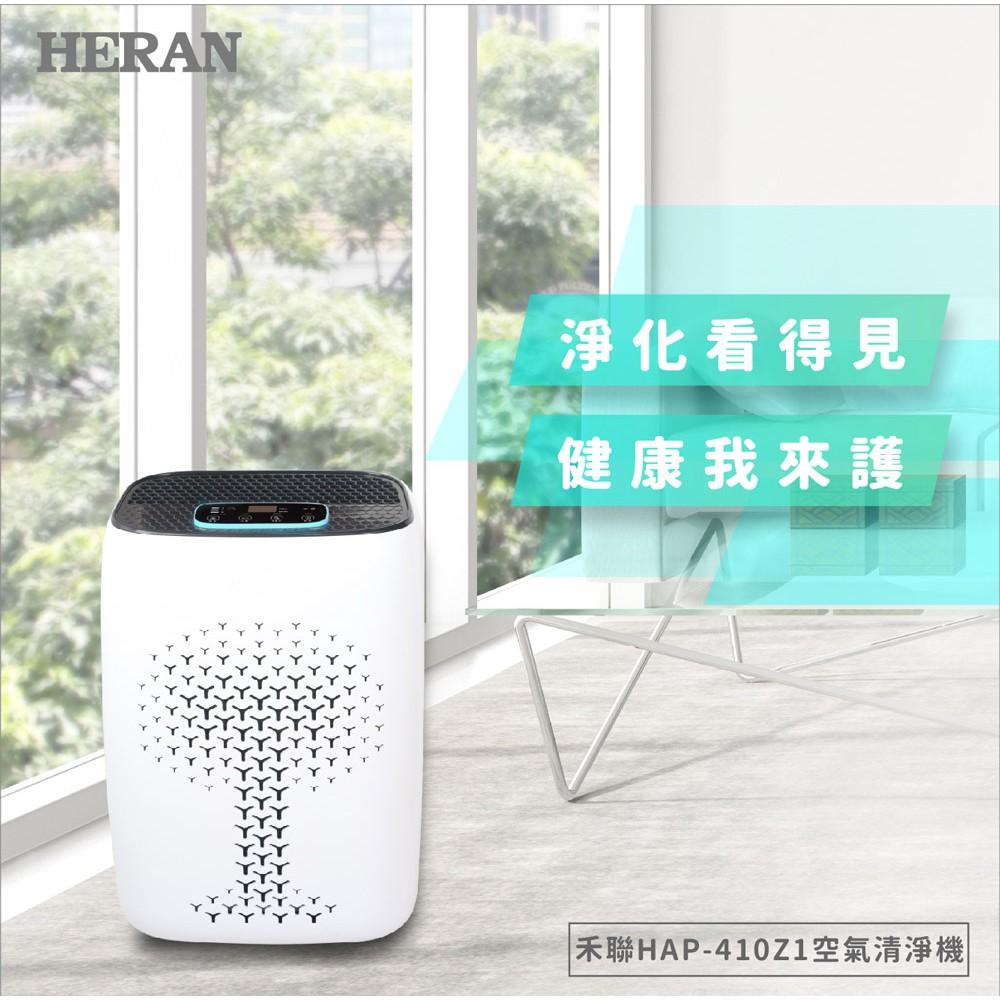 【HERAN 禾聯】空氣清淨機 HAP-410Z1