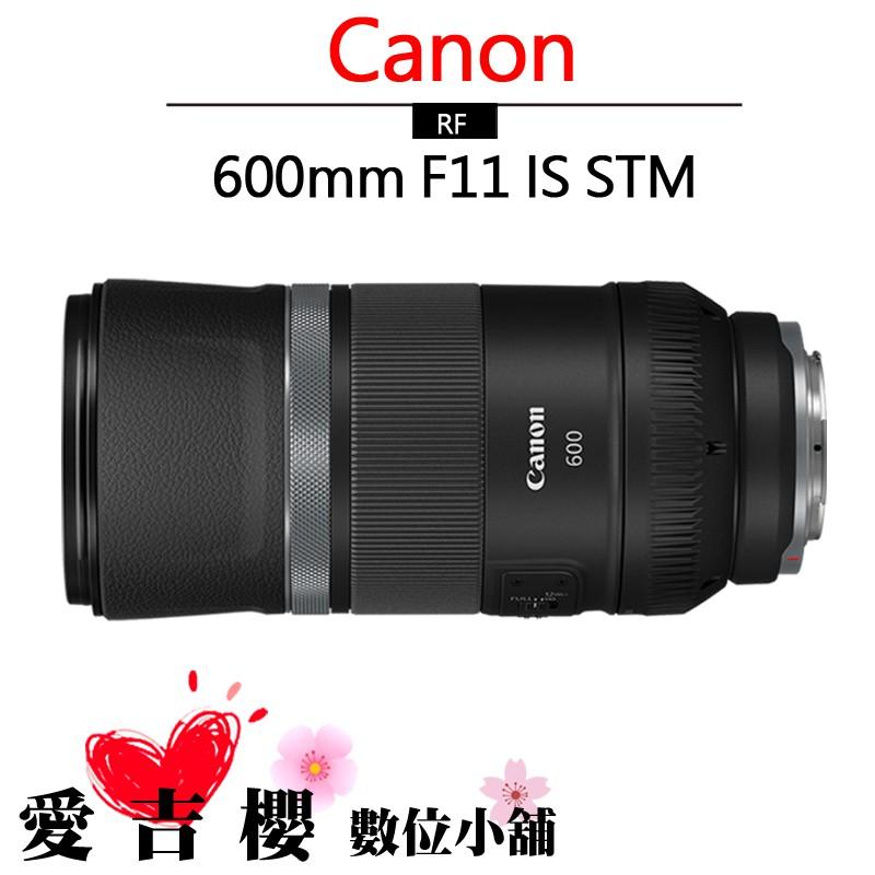 Canon RF 600mm F11 IS STM 公司貨 全新 佳能 RF 鏡 長焦鏡 輕生活 送82mm UV