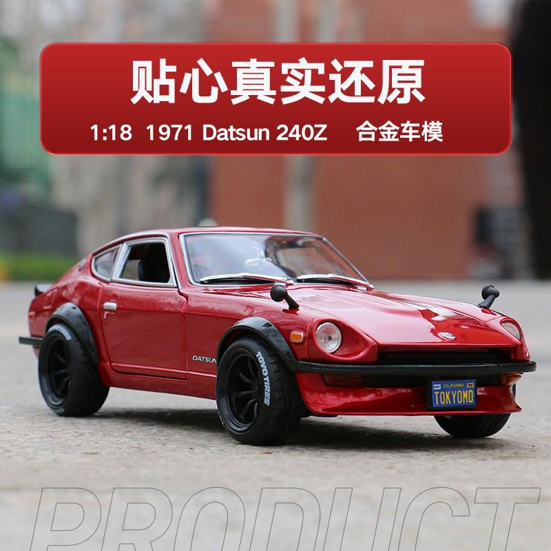 美馳圖1:18 1971 DATSUN 240Z 日產改裝版尼桑仿真合金汽車模型