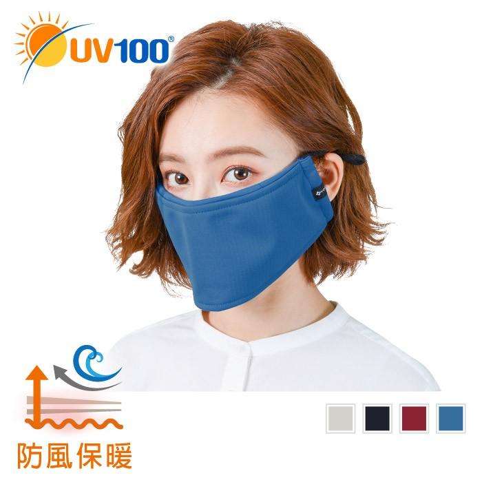 UV100 防曬 防風保暖透氣口罩【LC92701】