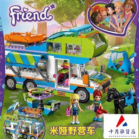 快速出貨aqw【女孩系列】樂翼博樂10858心湖城好朋友米婭的野營車 模型相容樂高41339非lego兒童益智積木玩具