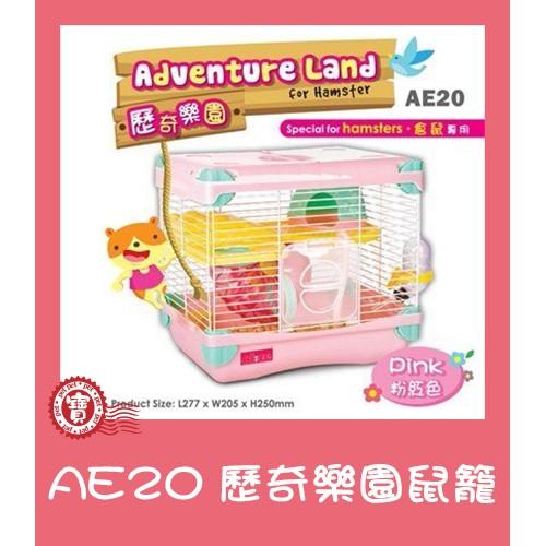 寵樂‧‧‧‧alice AE20 歷奇樂園鼠籠 粉紅色 單層 老鼠籠子 單層鼠籠