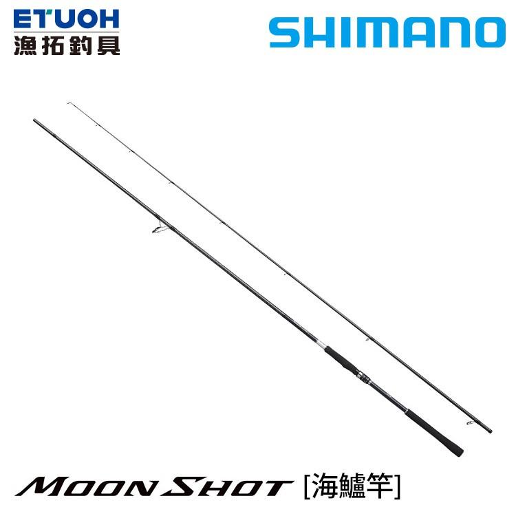 SHIMANO 21 MOONSHOT [漁拓釣具] [海鱸竿]