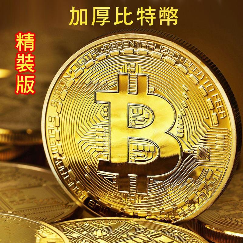ღ粉紅斑比ღ精裝版 最新加厚美國比特幣❤ bitcoin 比特虛擬紀念幣❤加厚金幣❤收藏品❤紀念幣❤送禮物❤閨蜜禮物