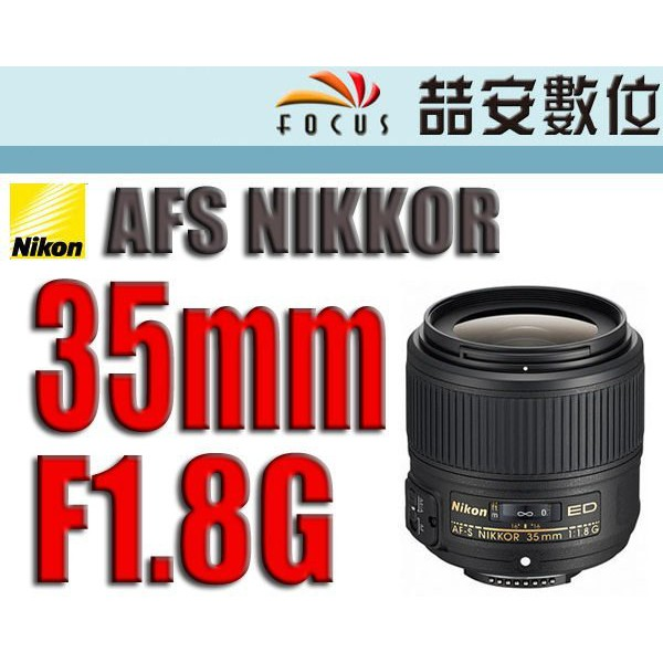 《喆安數位》Nikon AF-S Nikkor 35mm F1.8 G ED FX 全幅機適用 平輸 一年保固
