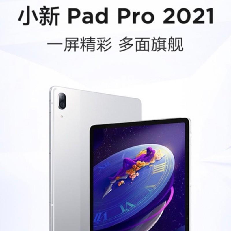 聯想(Lenovo)小新Pad Pro 2021 11.5英吋 高通驍龍870 小新pad