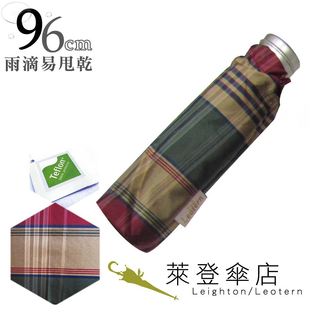 【萊登傘】雨傘 96cm中傘面 先染色紗格紋布 易甩乾 手開傘 金紅格紋