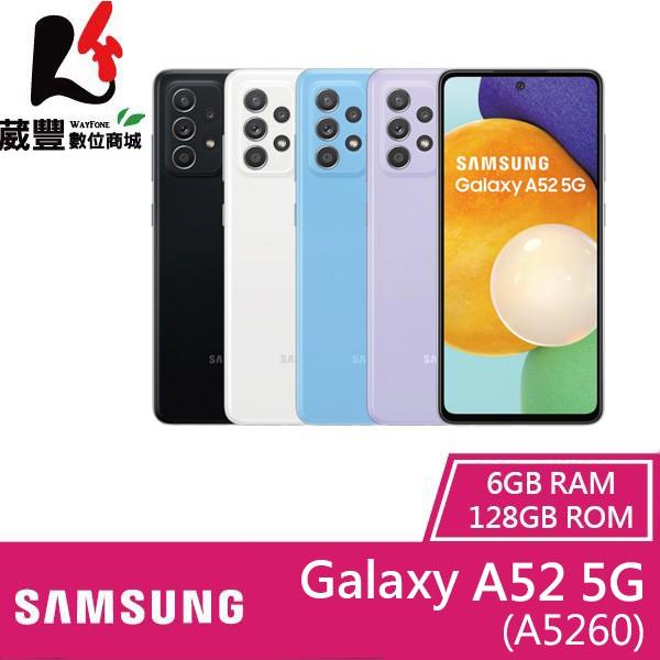 Samsung Galaxy A52 5G (6G/128G) 6.5吋 智慧型手機【贈多重好禮】【葳豐數位商城】