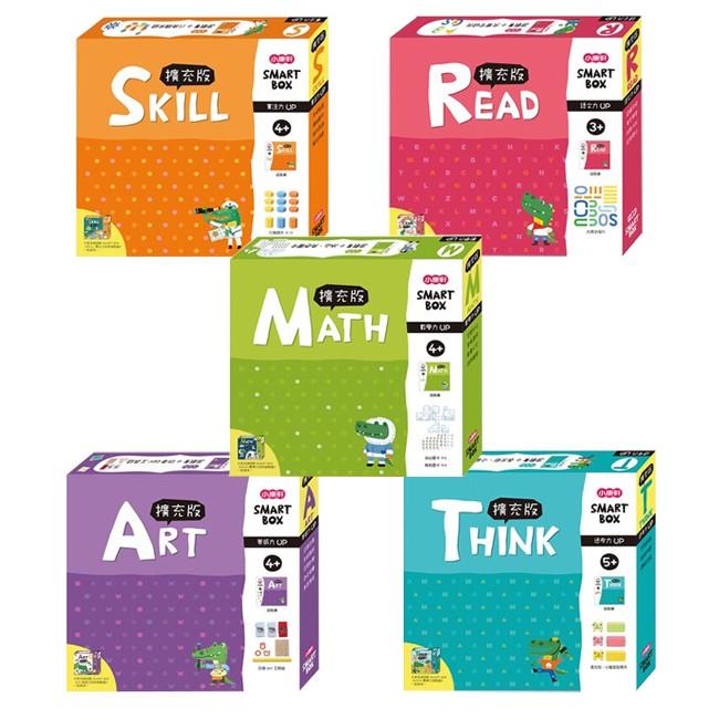 玩得購【小康軒多元學習教具】Smart Box 擴充版(5款可選) 語文力/數學力/專注力/美感力/思考力