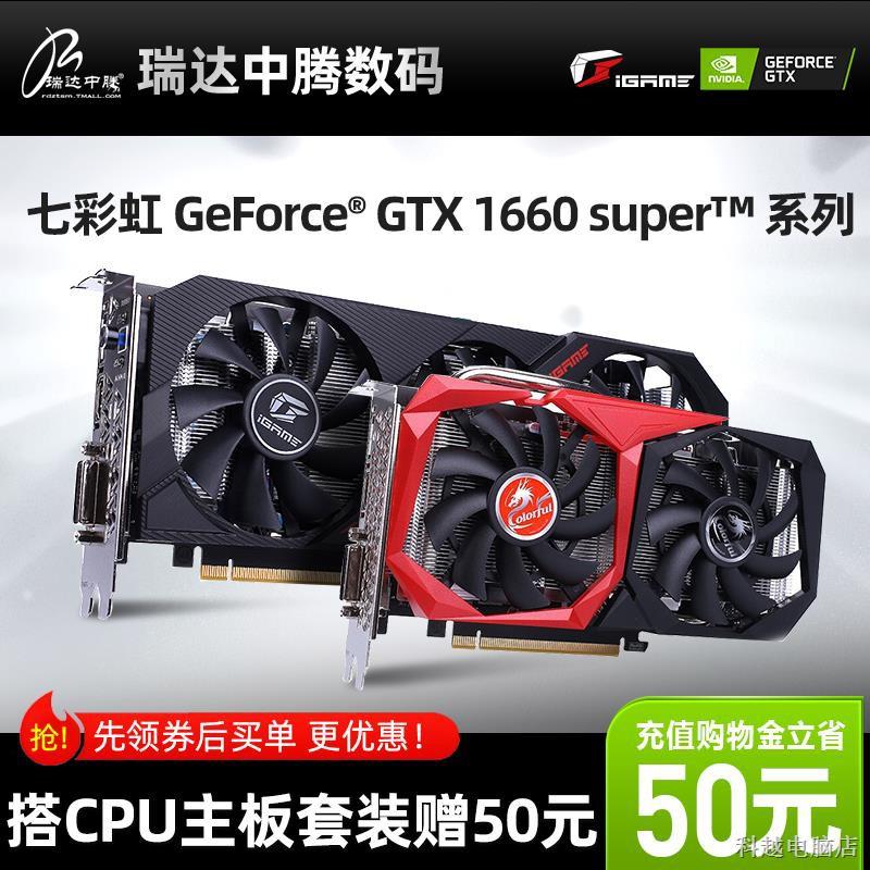 【科越】 七彩虹GTX1660Super顯示卡1660s戰斧臺式電腦游戲1660ti 6G獨立顯示卡