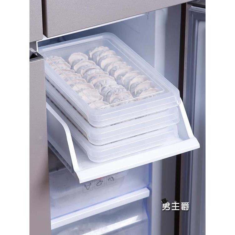 『限時促銷8.5折~』收納盒家用速凍餃子收納盒廚房冰箱水餃混沌塑料保鮮盒 限時特惠 八折下殺