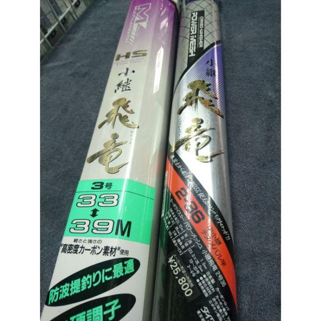 【小鮮肉釣具】SHIMANO 小繼 飛龍 2號-36尺 3號-33-39尺 磯竿 船竿 釣竿