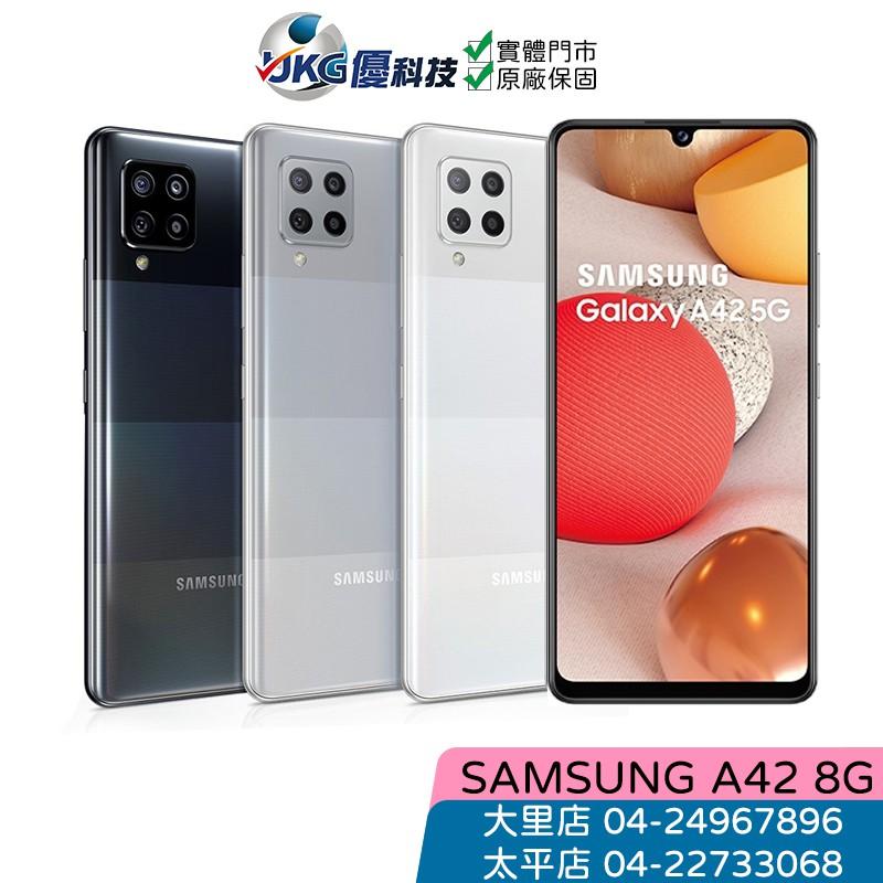 SAMSUNG Galaxy A42 5G (8G/128G) 6.6吋 智慧型手機【優科技】