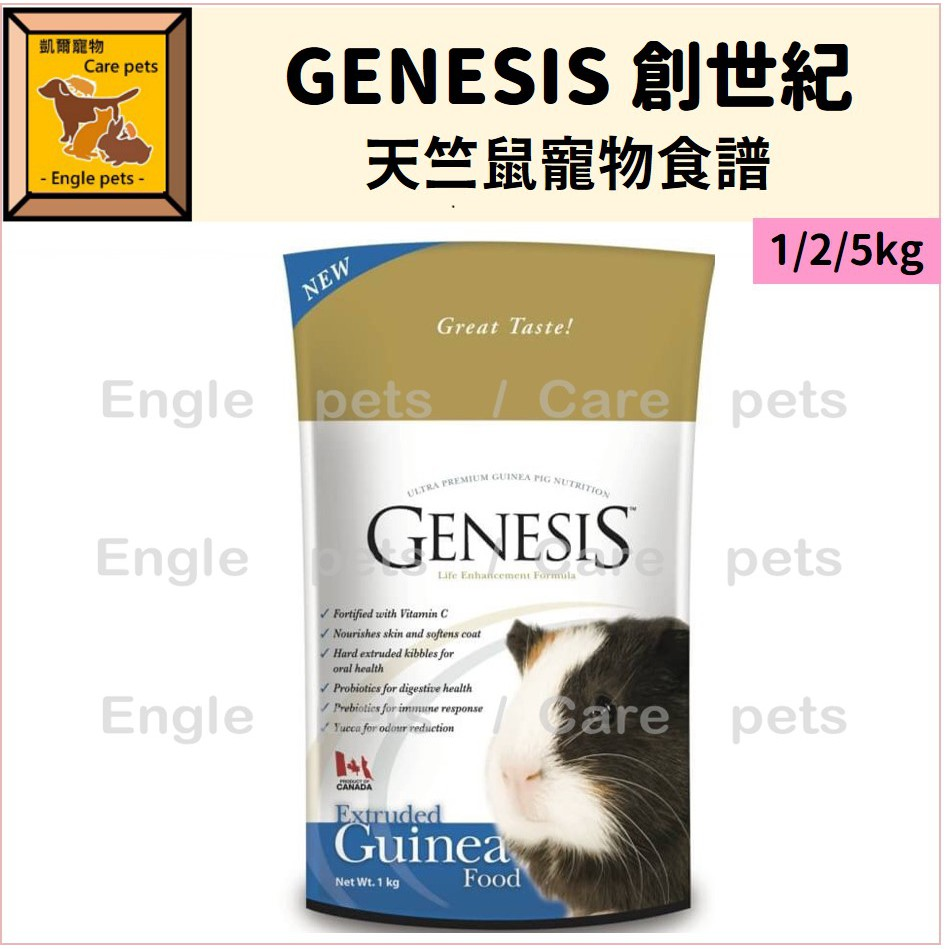 ╟Engle╢加拿大 GENESIS創世紀 天竺鼠寵物食譜 天竺鼠飼料 成天飼料 飼料 牧草 1kg/2kg/5kg