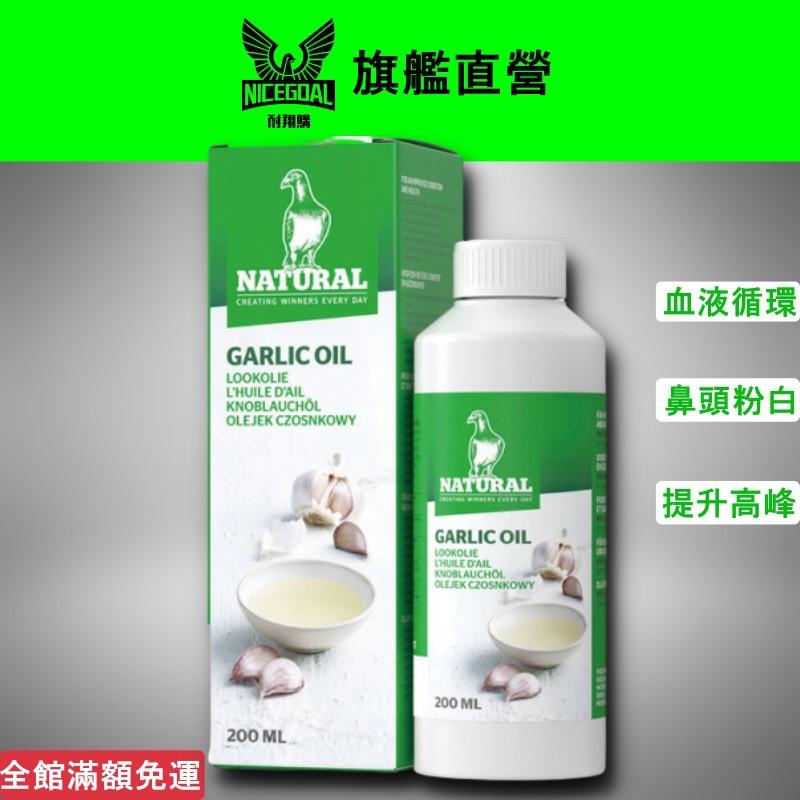 【比利時 Natural 耐久能】蒜油 (200ml/罐)- 歐洲熱賣款 - 旗艦直營店|耐翔購