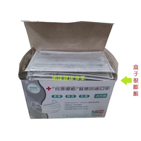 缺貨 台灣優紙】 活性碳醫用(整包裝 // 單片包裝)大人口罩 (未滅菌)  50入/盒 雙鋼印