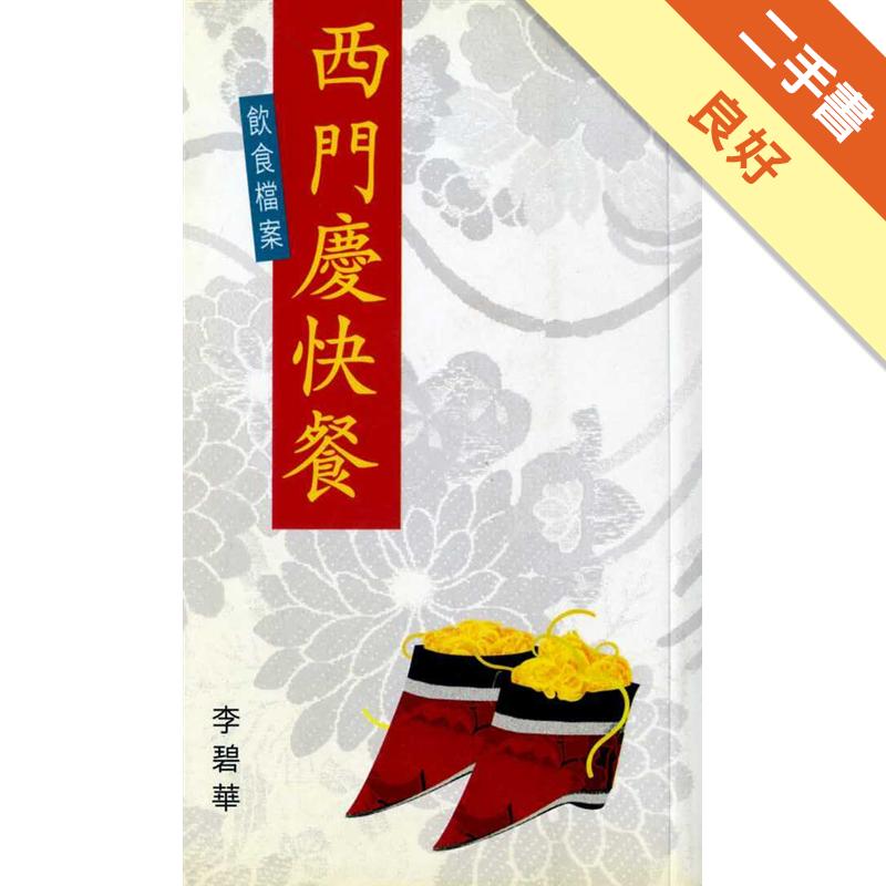 西門慶快餐[二手書_良好]2147