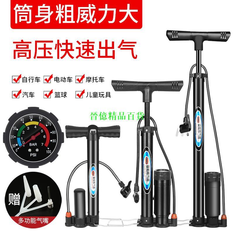 [晉億精品]【便攜式打氣筒】打氣筒自行車高壓可擕式氣筒家用籃球電動電瓶車汽車充氣筒氣管子