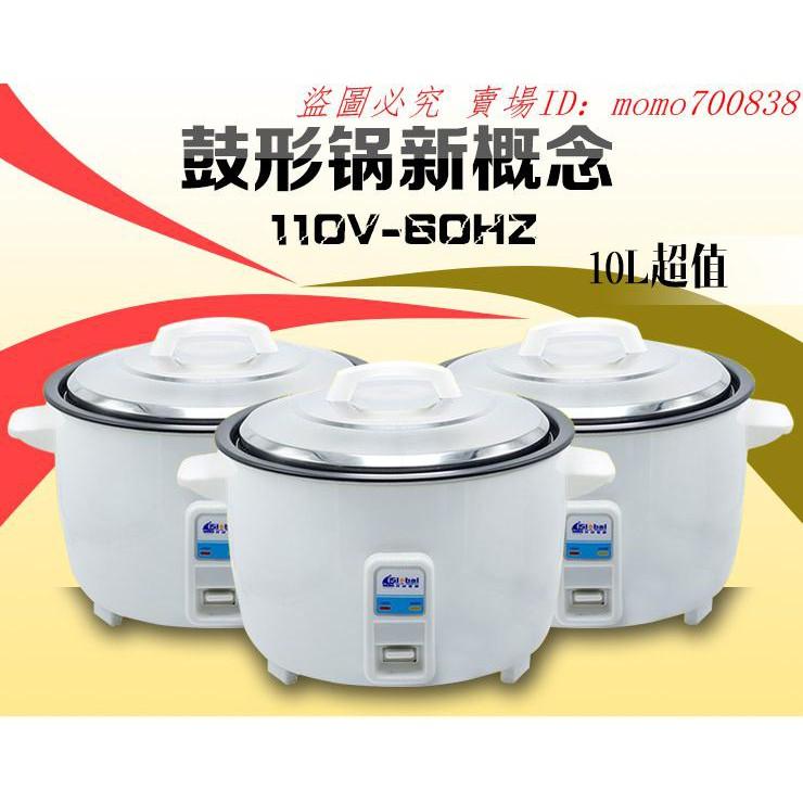 110V220V伏出國美國日本加拿大臺灣船用10L大電飯鍋電飯煲煮鍋
