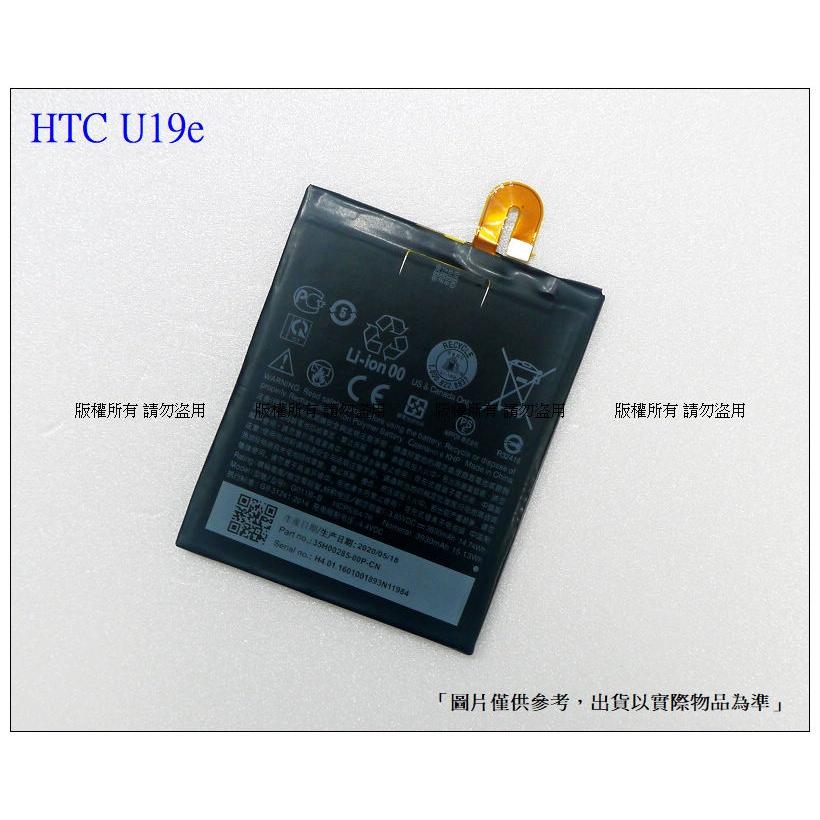 ☆小伶通訊☆台灣現貨 HTC U19e 內置電池 G011B-B