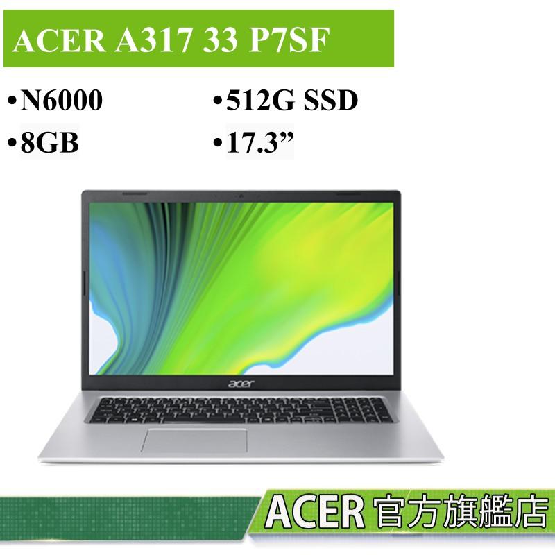 ACER 宏碁 Aspire3 A317 33 P7SF 銀 A317-33-P7SF N6000 512G 筆電