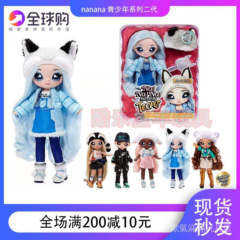 【歐氣滿滿玩具店】美國nanana surprise超大娜娜娜青年系列二代 時尚換裝 娃娃 盲盒