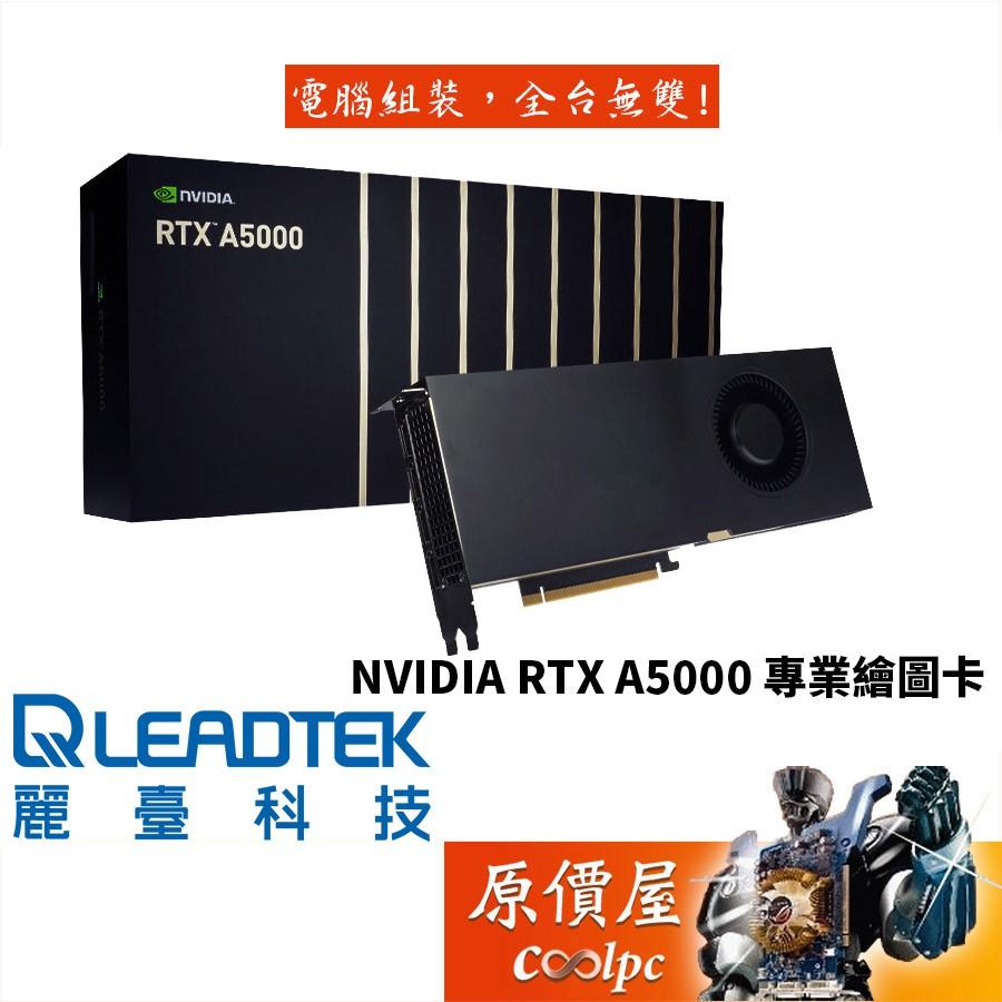 Leadtek麗臺 NVIDIA RTX A5000 24G GDDR6 長26.7cm/顯示卡/原價屋