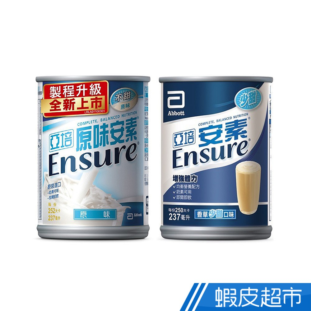 亞培 安素 原味不甜/香草少甜 237ml x 24罐/箱 兩款任選 廠商直送 現貨