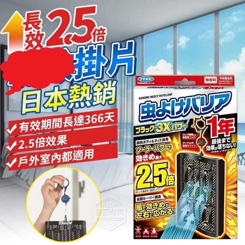驅蚊用品~現貨🔥防蚊日本熱銷長效2.5倍掛片