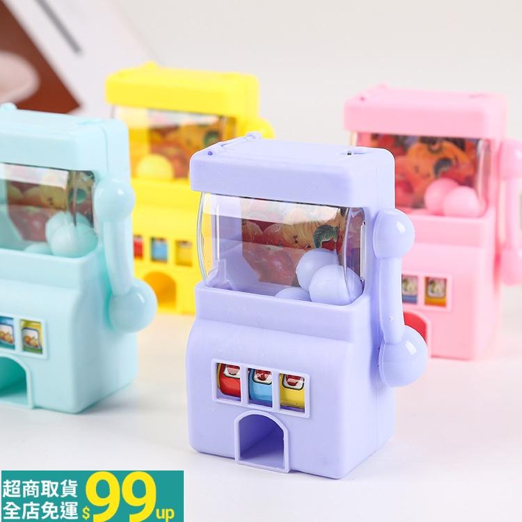 迷你兒童遊戲機玩具 新奇特搖獎機 創意禮品贈品搖搖樂地攤玩具