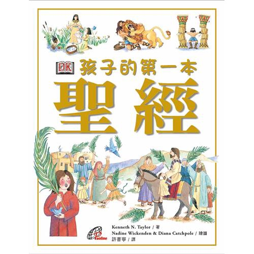 孩子的第一本聖經(精裝)[88折]11100682075