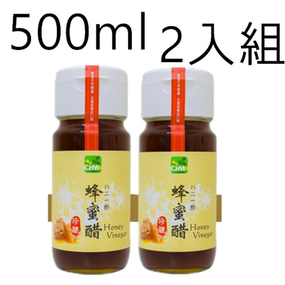 珍釀蜂蜜醋 500ml (珍釀梅瓶) 兩入組 #1CHHV05LD