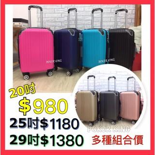 POKER📣29吋只要$1380 時尚旅者文青系列抗刮霧面行李箱 旅行箱 玫瑰金 20吋 25吋 29吋(免運)