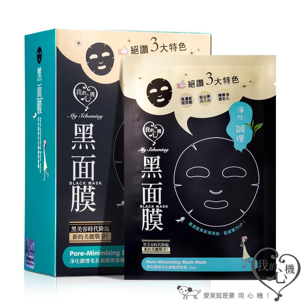 【我的心機】淨化調理毛孔細緻黑面膜(8入/盒)
