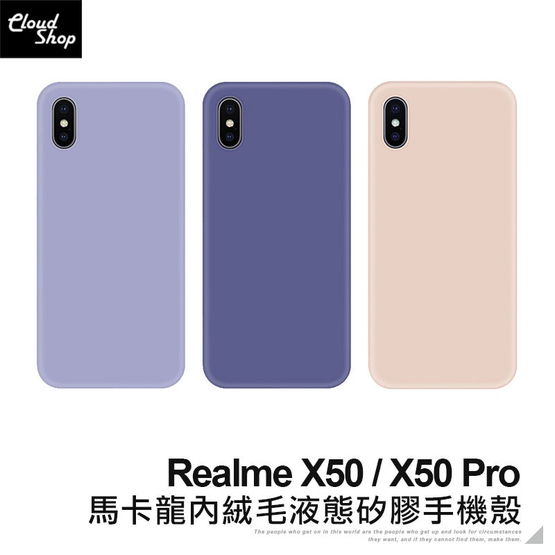 realme 馬卡龍內絨毛液態矽膠手機殼 適用X50 Pro 保護殼 保護套 軟殼 防摔殼