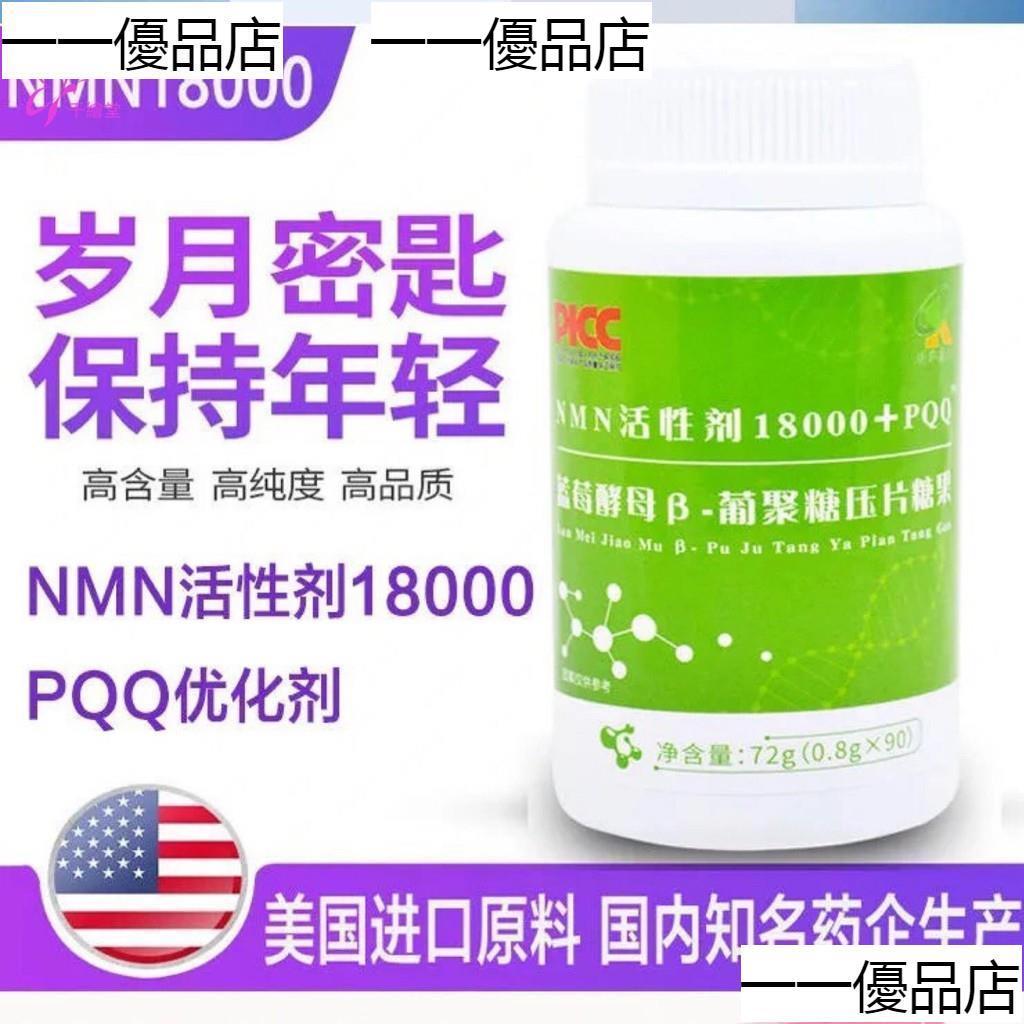 【5送1】超美國進口NMN18000 β-煙酰胺單核苷酸 NAD+線粒體正品--