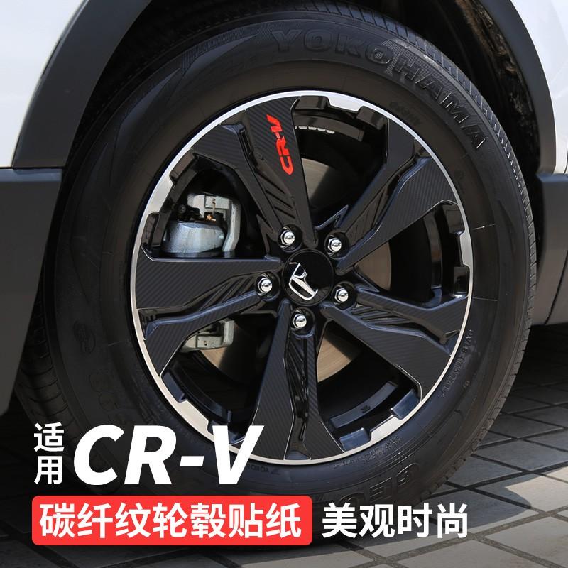 Honda~適用5代5.5代CRV輪轂貼改裝 crv輪轂車貼紙車身改裝配件車用品