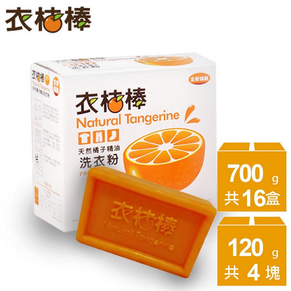 【現貨免運】衣桔棒天然橘油洗衣粉-16+4入-精緻手洗組